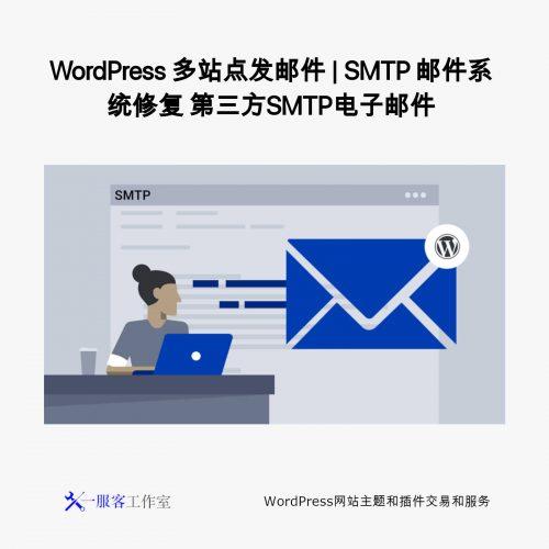 WordPress 多站点发邮件 | SMTP 邮件系统修复 第三方SMTP电子邮件