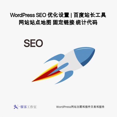WordPress SEO 优化设置 | 百度站长工具 网站站点地图 固定链接 统计代码