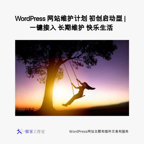 WordPress 网站维护计划 初创启动型 | 一键接入 长期维护 快乐生活