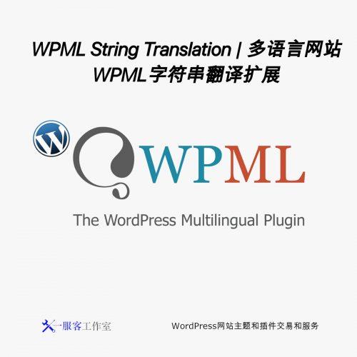 WPML String Translation | 多语言网站WPML字符串翻译扩展