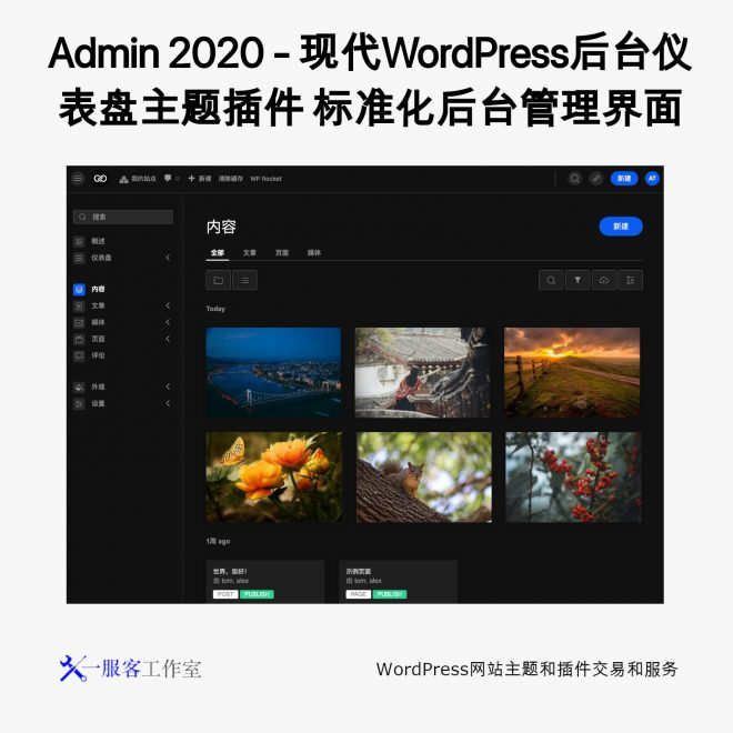 Admin 2020 - 现代WordPress后台仪表盘主题插件 标准化后台管理界面
