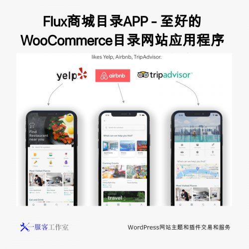 Flux商城目录APP - 至好的WooCommerce目录网站应用程序