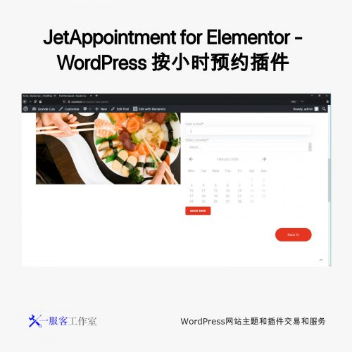 JetAppointment for Elementor - WordPress 按小时预约插件