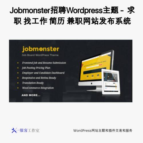 Jobmonster招聘Wordpress主题 - 求职 找工作 简历 兼职网站发布系统