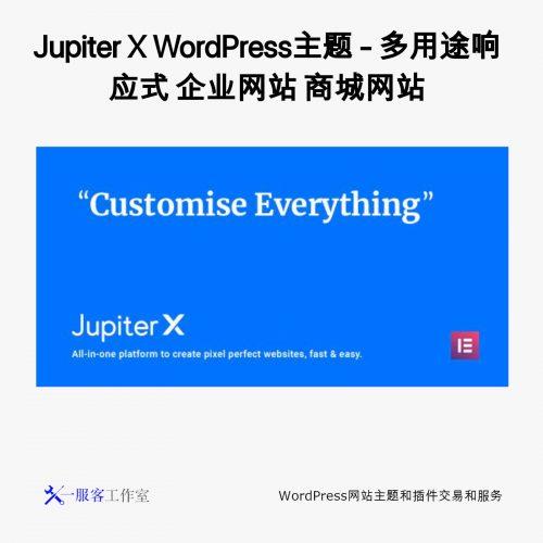 Jupiter X WordPress主题 - 多用途响应式 企业网站 商城网站 作品集网站