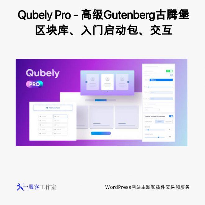 Qubely Pro - 高级Gutenberg古腾堡区块库、入门启动包、交互