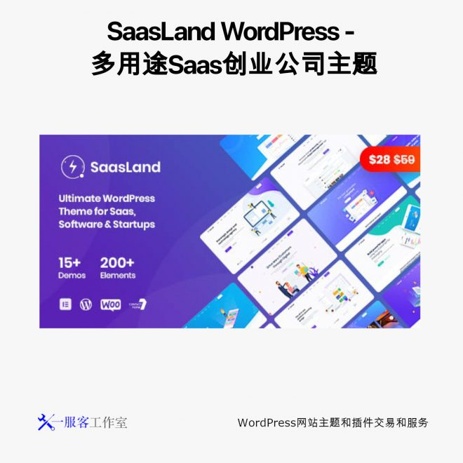 SaasLand WordPress - 多用途Saas创业公司主题