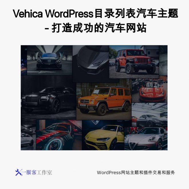 Vehica WordPress目录列表汽车主题 - 打造成功的汽车网站