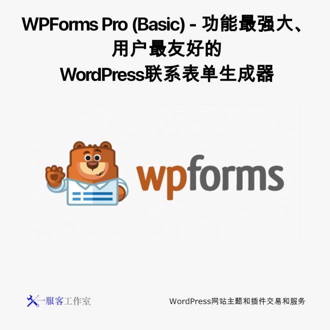 WPForms Pro (Basic) - 功能最强大、用户最友好的WordPress联系表单生成器