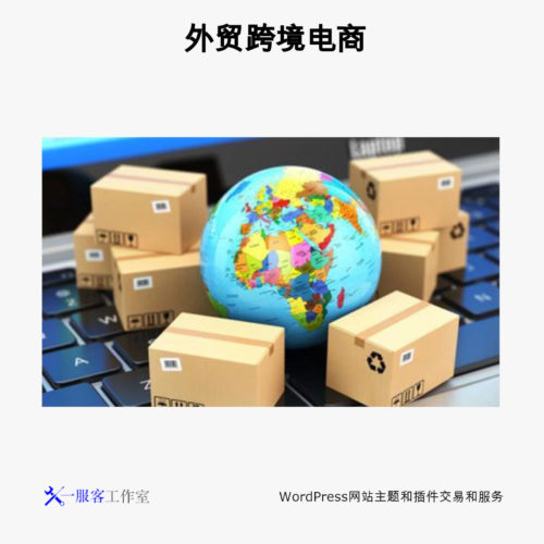 外贸跨境电商