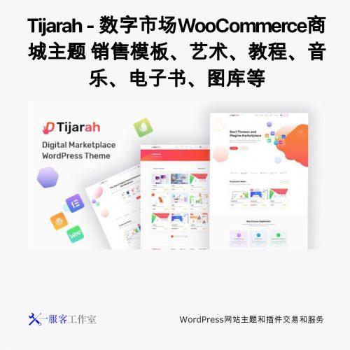 Tijarah - 数字市场WooCommerce商城主题 销售模板、艺术、教程、音乐、电子书、图库等