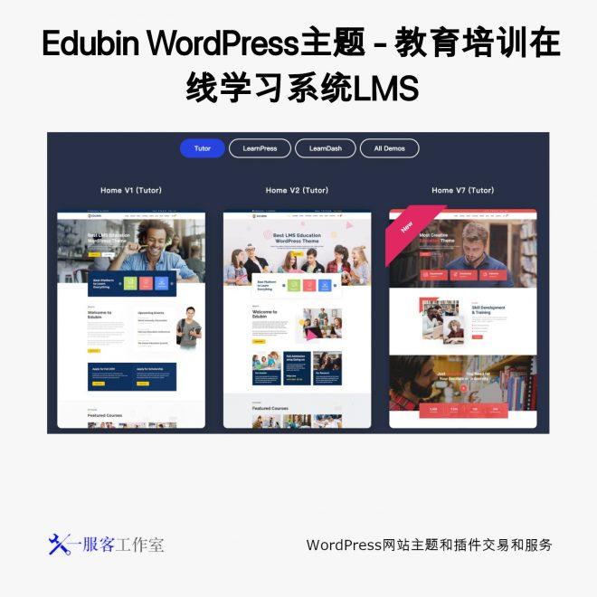 Edubin WordPress主题 - 教育培训在线学习系统LMS