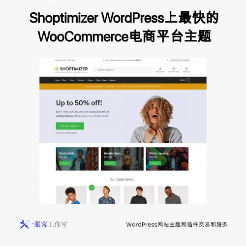 Shoptimizer WordPress上最快的WooCommerce电商平台主题