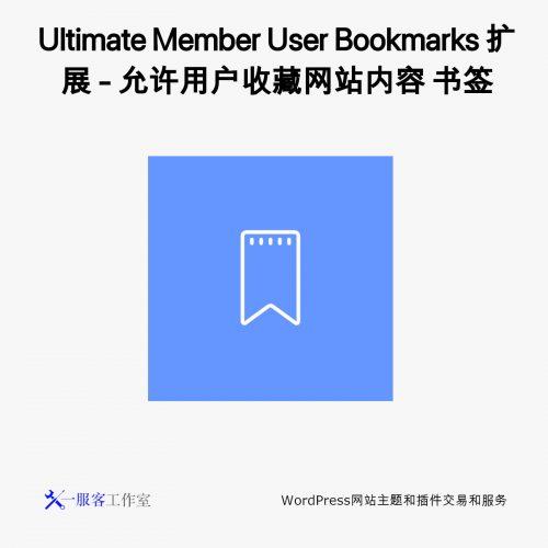 Ultimate Member User Bookmarks 扩展 - 网站用户收藏夹 书签
