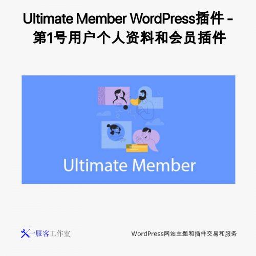 Ultimate Member WordPress插件 - 第1号用户个人资料和会员插件