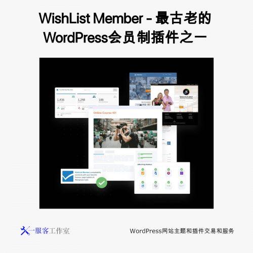 WishList Member - 最古老的WordPress会员制插件之一