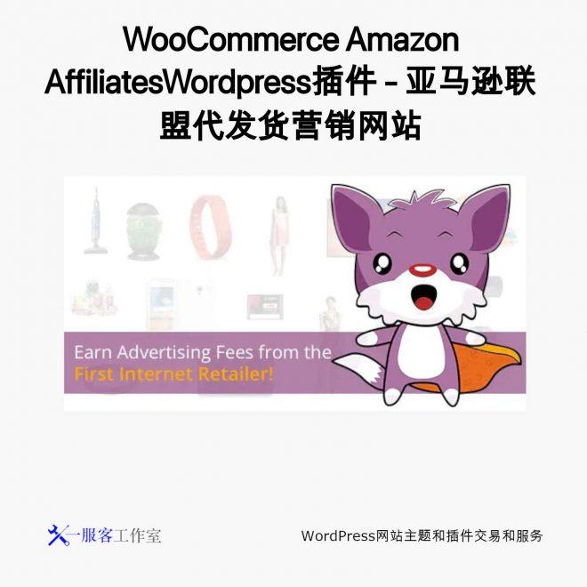 WooCommerce Amazon AffiliatesWordpress插件 - 亚马逊联盟代发货营销网站 Dropshipping