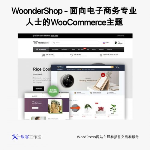 WoonderShop - 面向电子商务专业人士的WooCommerce主题