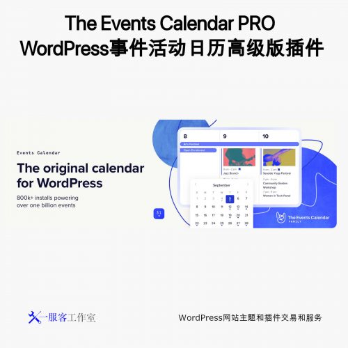 The Events Calendar PRO WordPress事件活动日历高级版插件