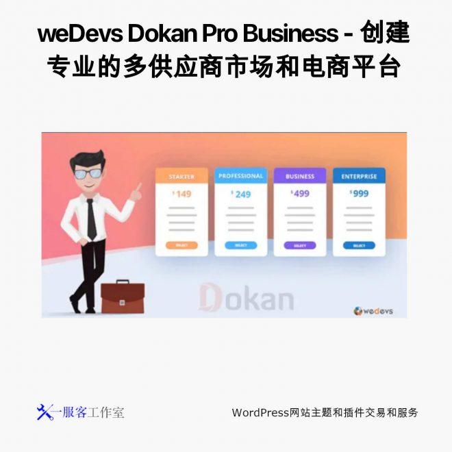weDevs Dokan Pro Business - 创建专业的多供应商市场和电商平台