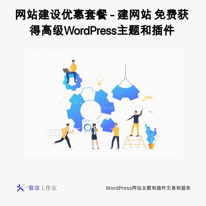 网站建设优惠套餐 - 建网站 免费获得高级WordPress主题和插件