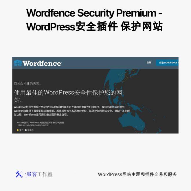 Wordfence Security Premium - WordPress安全插件 保护网站