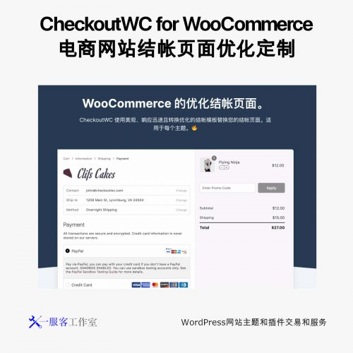 CheckoutWC for WooCommerce | 电商网站结帐页面优化定制