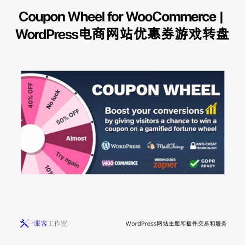 Coupon Wheel for WooCommerce | WordPress电商网站优惠券游戏转盘