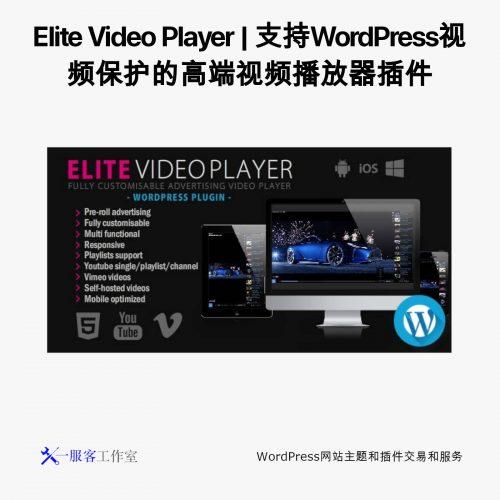 Elite Video Player | 支持WordPress视频保护的高端视频播放器插件