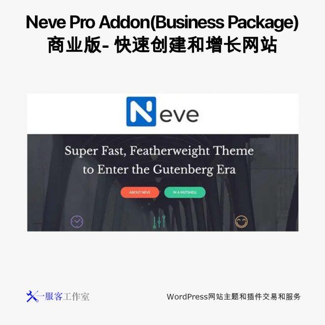 Neve Pro Addon(Business Package) 商业版- 快速创建和增长网站