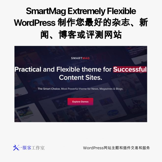 SmartMag Extremely Flexible WordPress 制作您最好的杂志、新闻、博客或评测网站