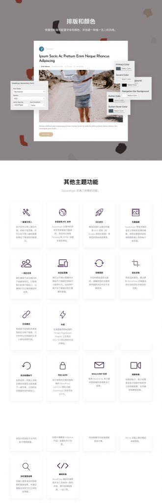 Squaretype   基于内容的现代博客和杂志WordPress主题