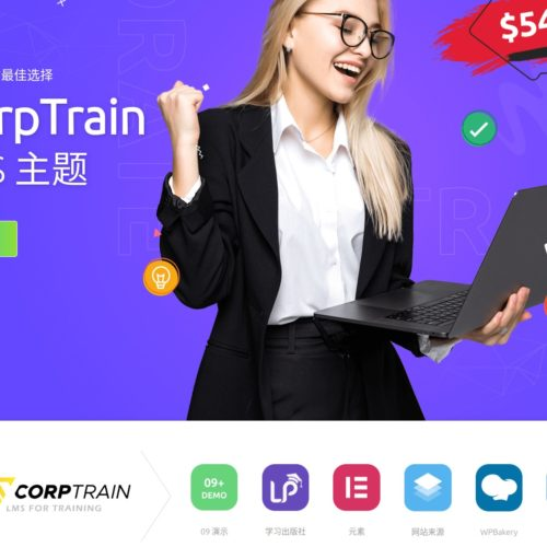 CorpTrain 主题 公司培训 企业培训 WordPress 主题