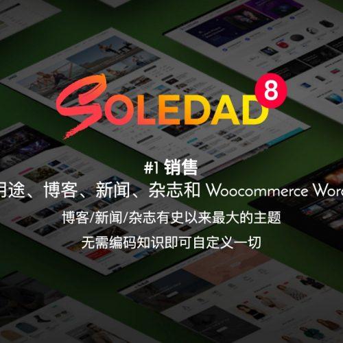 Soledad Theme AMP WordPress 多概念博客杂志主题