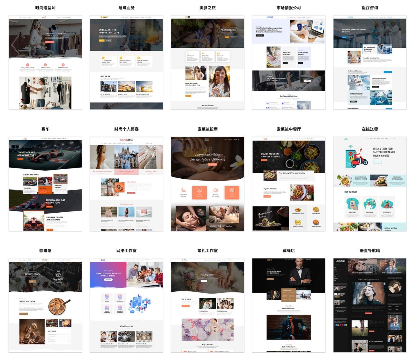 Soledad Theme WordPress 多概念博客杂志主题演示网站